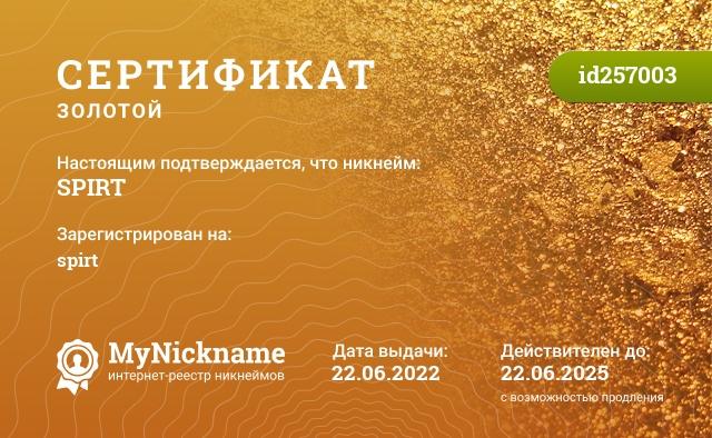 Сертификат на никнейм SPIRT, зарегистрирован на Гордеев Артем
