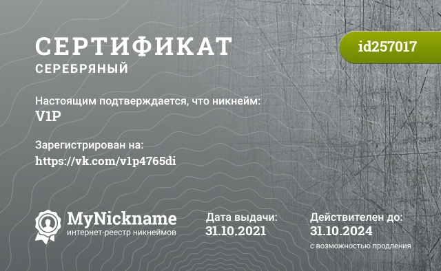Certificate for nickname V1P is registered to: Павла Б.М.