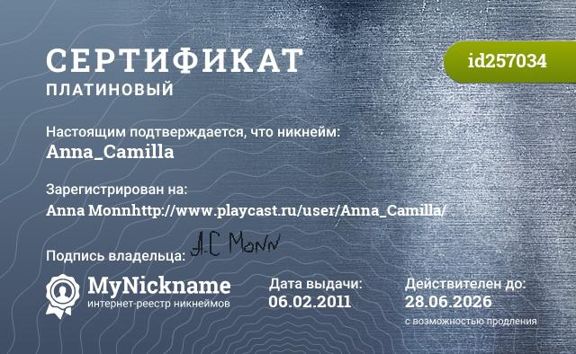 Сертификат на никнейм Anna_Camilla, зарегистрирован на Anna Monn