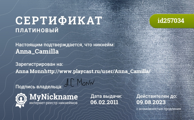 Сертификат на никнейм Anna_Camilla, зарегистрирован на Anna Monnhttp://www.playcast.ru/user/Anna_Camilla/