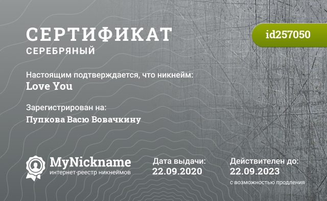 Certificate for nickname Love You is registered to: Глебовой Дарьей Николаевной