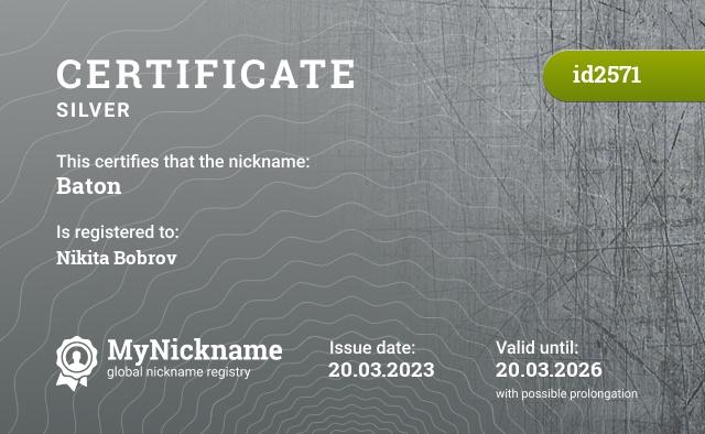 Certificate for nickname Baton is registered to: Продана Игоря