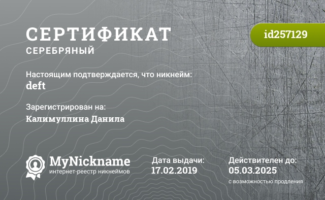 Certificate for nickname deft is registered to: Калимуллина Данила