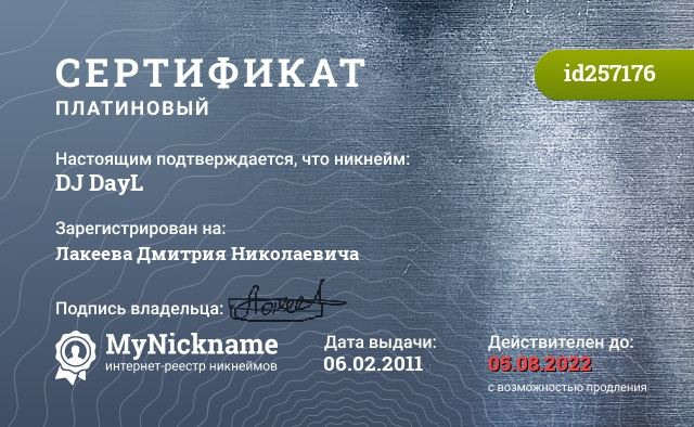 Certificate for nickname DJ DayL is registered to: Лакеева Дмитрия Николаевича