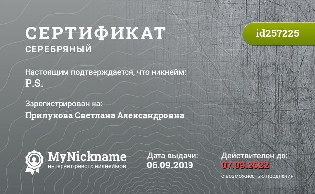 Certificate for nickname P.S. is registered to: Прилукова Светлана Александровна