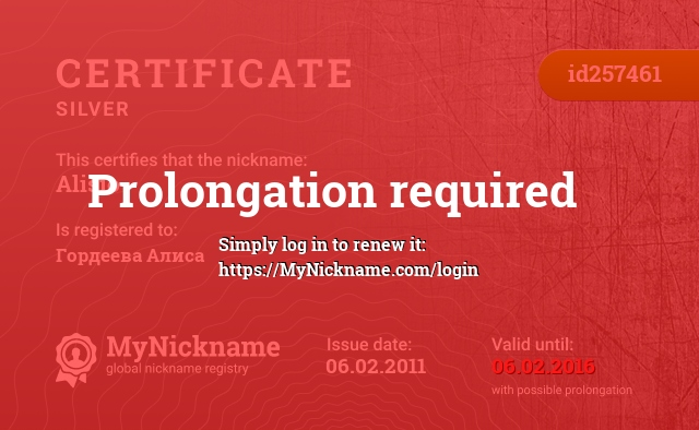 Certificate for nickname Alisio is registered to: Гордеева Алиса