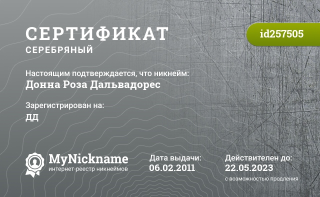 Certificate for nickname Донна Роза Дальвадорес is registered to: ДД