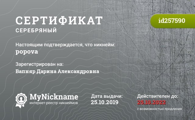 Certificate for nickname popova is registered to: Вапняр Дарина Александровна