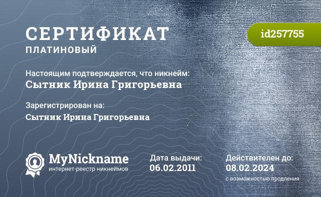 Сертификат на никнейм Сытник Ирина Григорьевна, зарегистрирован на http://sytnikirina.ucoz.ru/