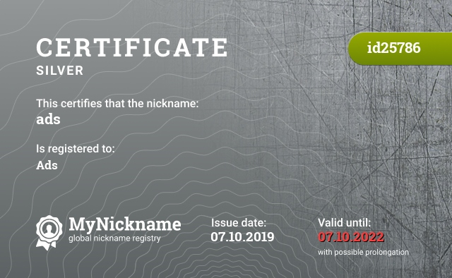 Certificate for nickname ads is registered to: Ads