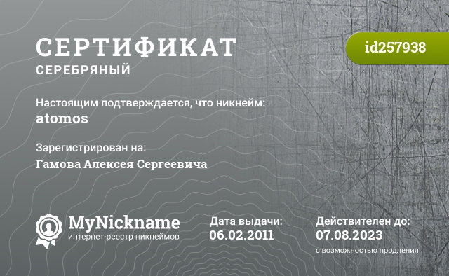 Certificate for nickname atomos is registered to: Гамова Алексея Сергеевича