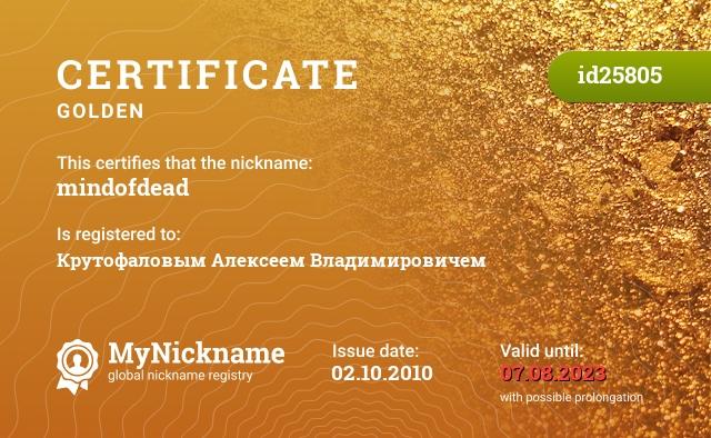 Certificate for nickname mindofdead is registered to: Крутофаловым Алексеем Владимировичем