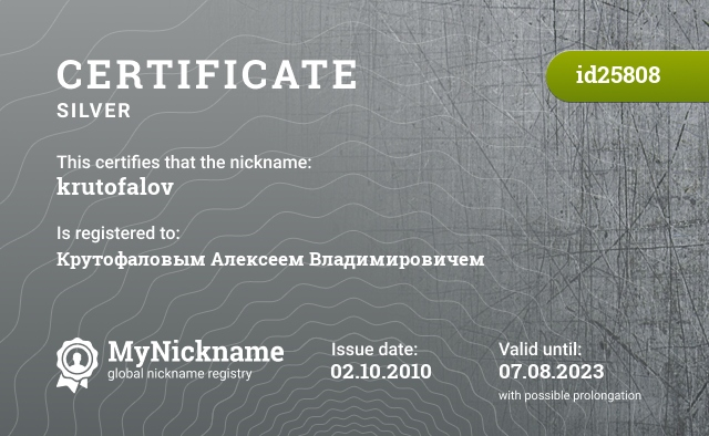 Certificate for nickname krutofalov is registered to: Крутофаловым Алексеем Владимировичем