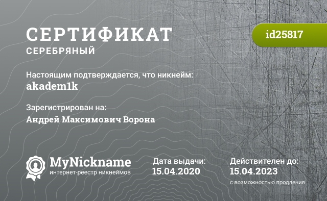 Сертификат на никнейм akadem1k, зарегистрирован на Андрей Максимович Ворона