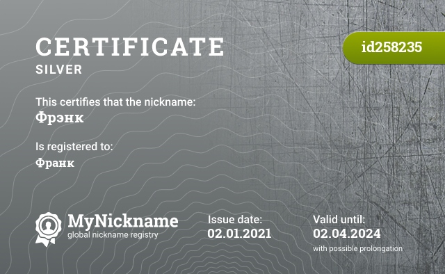 Certificate for nickname Фрэнк is registered to: Франк