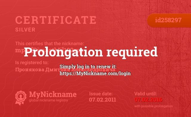 Certificate for nickname mp5*[DimastbIi]102rus is registered to: Пронякова Дмитрия Александровича