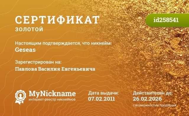 Сертификат на никнейм Geseas, зарегистрирован на Павлова Василия Евгеньевича