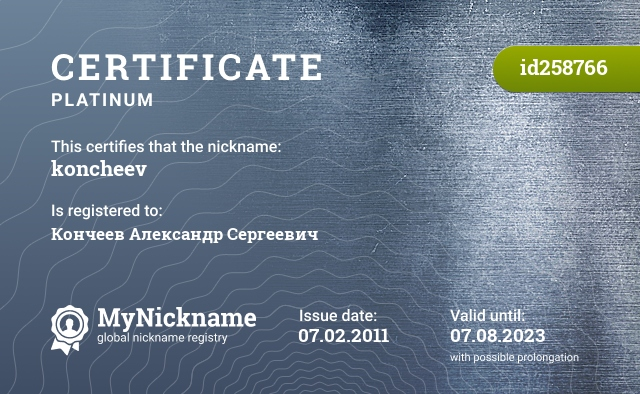 Certificate for nickname koncheev is registered to: Кончеев Александр Сергеевич