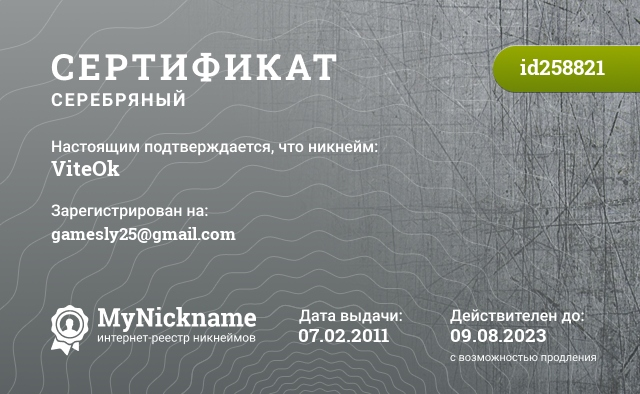 Certificate for nickname ViteOk is registered to: gamesly25@gmail.com