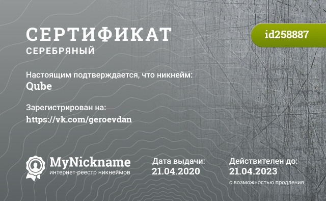 Certificate for nickname Qube is registered to: Тараненко Илья Валериевич