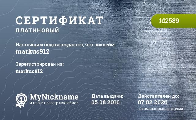 Сертификат на никнейм markus912, зарегистрирован на markus912