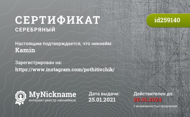 Certificate for nickname Kamin is registered to: Каминную Татьяну Всеволодовну