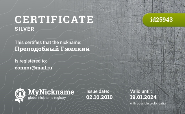 Certificate for nickname Преподобный Гжелкин is registered to: connor@mail.ru