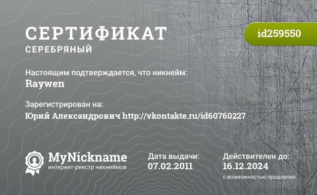 Certificate for nickname Raywen is registered to: Юрий Александрович http://vkontakte.ru/id60760227