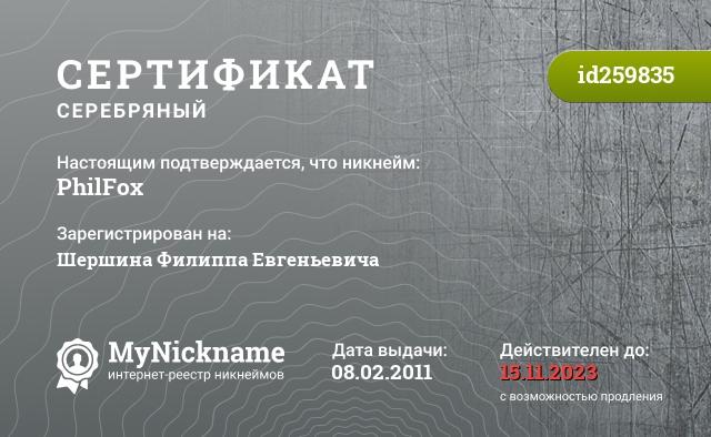 Certificate for nickname PhilFox is registered to: Шершина Филиппа Евгеньевича