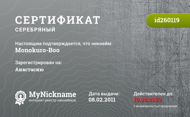 Certificate for nickname Monokuro-Boo is registered to: Анастасию