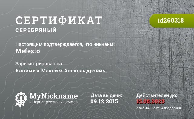 Certificate for nickname Mefesto is registered to: Калинин Максим Александрович