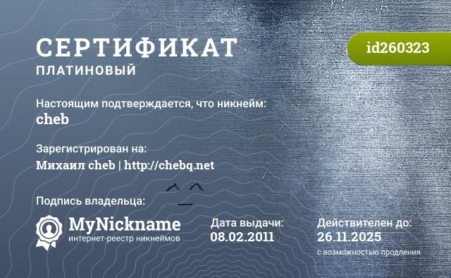 Сертификат на никнейм cheb, зарегистрирован на Михаил cheb | http://chebq.net