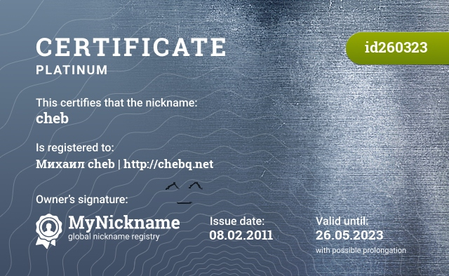 Certificate for nickname cheb is registered to: Михаил cheb   http://chebq.net