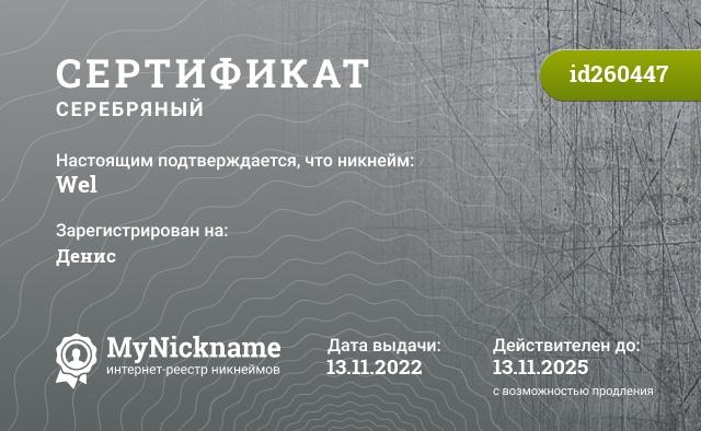 Certificate for nickname Wel is registered to: https://vk.com/sevakovalev2014