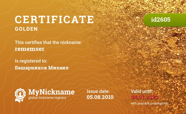 Certificate for nickname rememser is registered to: Башарников Михаил