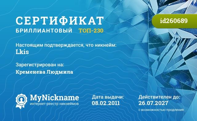 Сертификат на никнейм Lkis, зарегистрирован на Кременева Людмила