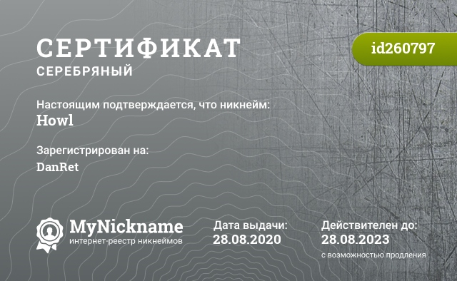 Certificate for nickname Howl is registered to: Кривеженко Артём Сергеевич