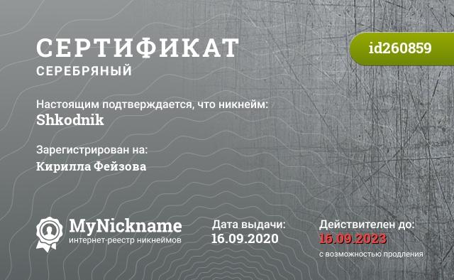Certificate for nickname Shkodnik is registered to: Nike-Name.Ru