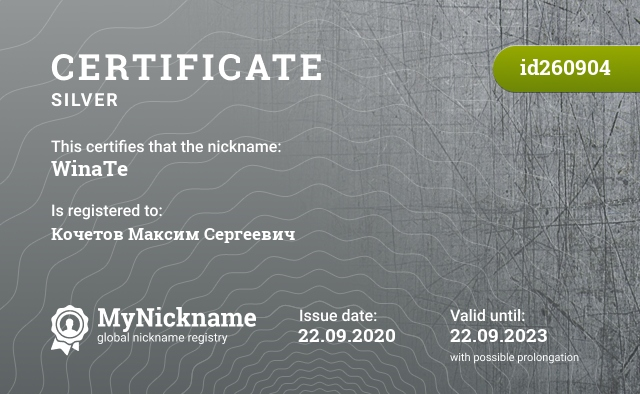 Certificate for nickname WinaTe is registered to: Кочетов Максим Сергеевич