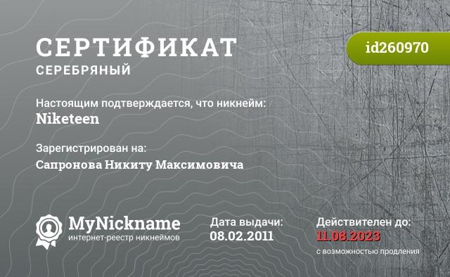 Certificate for nickname Niketeen is registered to: Сапронова Никиту Максимовича