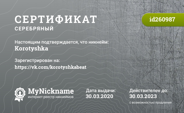 Certificate for nickname Korotyshka is registered to: Гронскую Лилию Дмитриевну