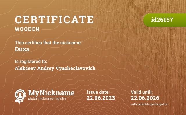 Certificate for nickname Duxa is registered to: Носкова Андрея