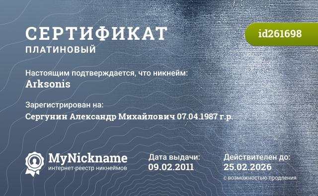 Certificate for nickname Arksonis is registered to: Сергунин Александр Михайлович 07.04.1987 г.р.