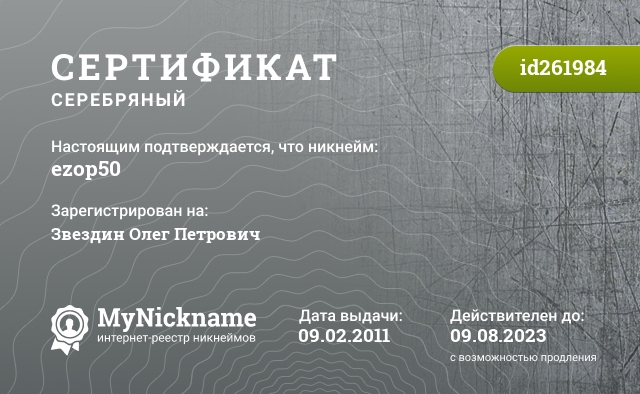 Certificate for nickname ezop50 is registered to: Звездин Олег Петрович