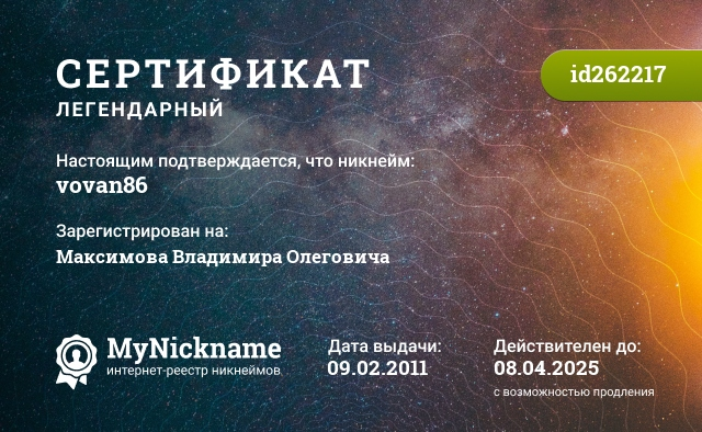 Сертификат на никнейм vovan86, зарегистрирован за Максимова Владимира Олеговича