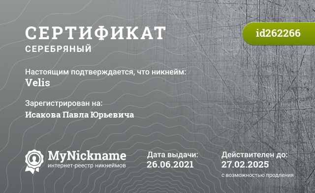 Certificate for nickname Velis is registered to: Серёга