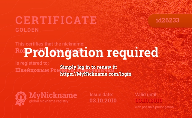 Certificate for nickname RomzaeIVI_aka_ZoaZo is registered to: Швейцовым Романом Алексеевичем