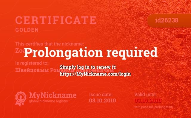 Certificate for nickname ZoaZo is registered to: Швейцовым Романом Алексеевичем