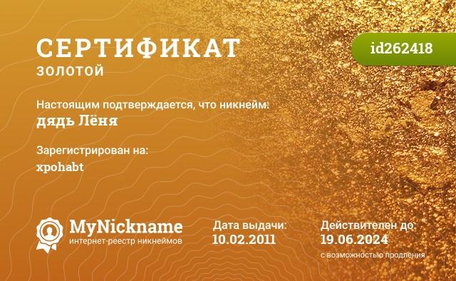 Сертификат на никнейм дядь Лёня, зарегистрирован на xpohabt