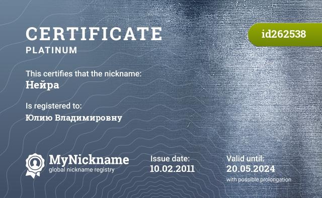 Certificate for nickname Нейра is registered to: Юлию Владимировну